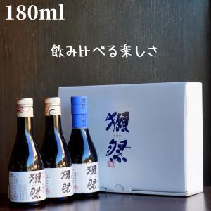 獺祭(だっさい) おためしセット 4割5分 3割9分 2割3分 180ml 日本酒 純米大吟醸 shimamotosaketen