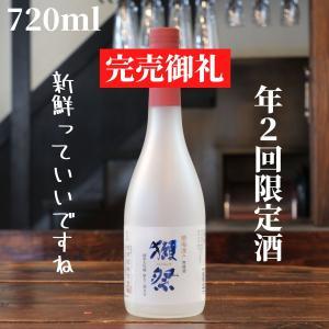 獺祭(だっさい) 槽場汲み  720ml 日本酒 純米大吟醸 限定酒 shimamotosaketen