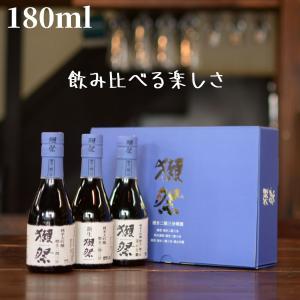 獺祭(だっさい) おためしセット 2割3分 遠心分離2割3分 新生2割3分 180ml 日本酒 純米大吟醸 shimamotosaketen