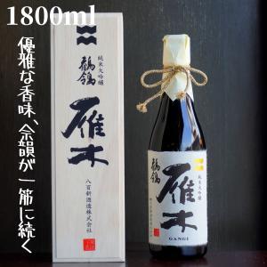雁木(がんぎ) せきれい 1800ml 箱付き(木箱) 日本酒 純米大吟醸|shimamotosaketen