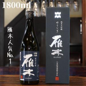 雁木(がんぎ) ゆうなぎ 1800ml 箱付き(DX箱) 日本酒 純米大吟醸|shimamotosaketen