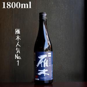 雁木(がんぎ) ゆうなぎ 1800ml  日本酒 純米大吟醸|shimamotosaketen