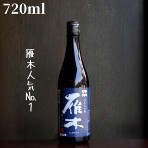 雁木(がんぎ) ゆうなぎ 720ml  日本酒 純米大吟醸|shimamotosaketen