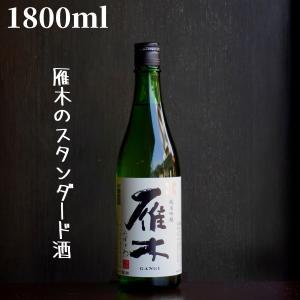 雁木(がんぎ) みずのわ 1800ml 日本酒 純米吟醸|shimamotosaketen