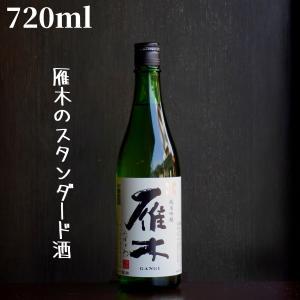 雁木(がんぎ) みずのわ 720ml 日本酒 純米吟醸|shimamotosaketen