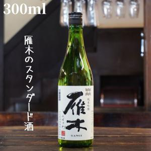 雁木(がんぎ) みずのわ 300ml 日本酒 純米吟醸|shimamotosaketen