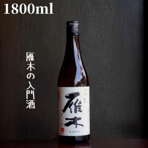 雁木(がんぎ) ひとつび 1800ml 日本酒 純米|shimamotosaketen