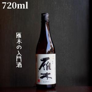 雁木(がんぎ) ひとつび 720ml 日本酒 純米|shimamotosaketen