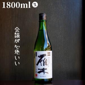 雁木(がんぎ) ノ弐 1800ml 日本酒 純米吟醸 無濾過生原酒|shimamotosaketen