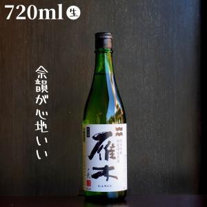 雁木(がんぎ) ノ弐 720ml 日本酒 純米吟醸 無濾過生原酒|shimamotosaketen