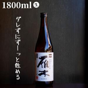 雁木(がんぎ) ノ壱 1800ml 日本酒 純米 無濾過生原酒|shimamotosaketen