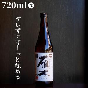 雁木(がんぎ) ノ壱 720ml 日本酒 純米 無濾過生原酒|shimamotosaketen