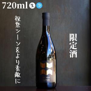 雁木(がんぎ) スパークリング   720ml 日本酒 純米大吟醸 限定酒|shimamotosaketen