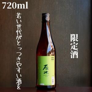 雁木(がんぎ) ANOTHER 2021 720ml 日本酒 限定酒|shimamotosaketen
