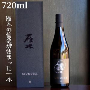 雁木(がんぎ) MUSUHI 720ml 箱付き 日本酒 純米大吟醸|shimamotosaketen