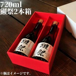 獺祭2本箱 720ml shimamotosaketen