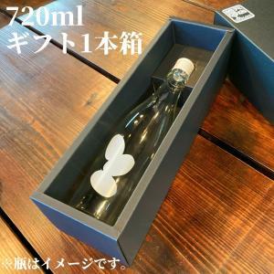 ギフト1本箱 720ml shimamotosaketen