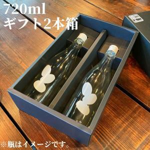 ギフト2本箱 720ml shimamotosaketen