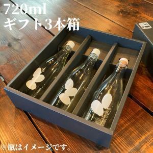 ギフト3本箱 720ml shimamotosaketen