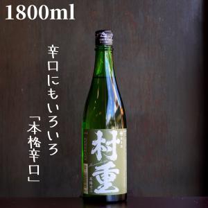 村重(むらしげ) 純米酒 1800ml 日本酒 純米酒 shimamotosaketen