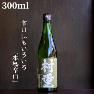 村重(むらしげ) 純米酒 300ml 日本酒 純米酒 shimamotosaketen