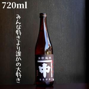 中島屋(なかしまや) カネナカ きもと純米 超辛口 720ml 日本酒 純米酒 shimamotosaketen