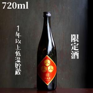 中島屋(なかしまや) 結 純米大吟醸 720ml 日本酒 純米吟醸 shimamotosaketen