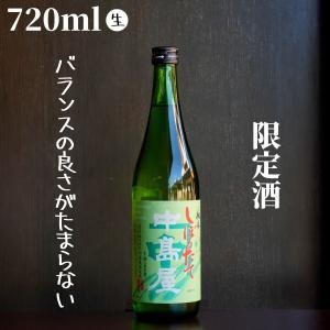 中島屋(なかしまや) 5年熟成 純米  720ml 日本酒 純米酒 shimamotosaketen