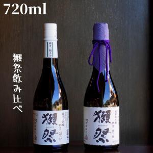 獺祭(だっさい) 3割9分 2割3分 獺祭2本箱 セット 720ml 日本酒 純米大吟醸 ギフト shimamotosaketen