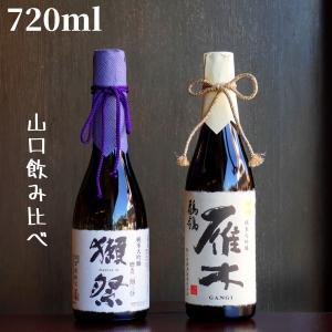 獺祭 2割3分 雁木 せきれい ギフト2本箱 セット 720ml 日本酒 純米大吟醸  ギフト shimamotosaketen