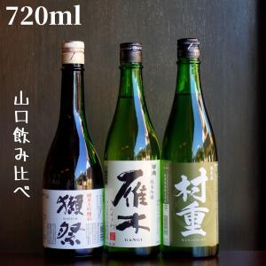 獺祭 4割5分 雁木 みずのわ 村重 純米酒 ギフト3本箱 セット 720ml 日本酒 純米大吟醸 ギフト shimamotosaketen