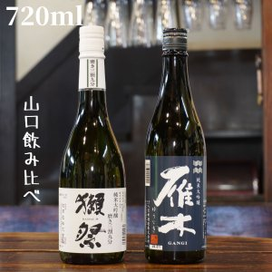 獺祭 3割9分 雁木 ゆうなぎ ギフト2本箱 セット 720ml 日本酒 純米大吟醸  ギフト shimamotosaketen