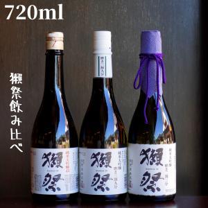 獺祭(だっさい)  4割5分 3割9分 2割3分 ギフト3本箱 セット 720ml 日本酒 純米大吟醸 ギフト shimamotosaketen