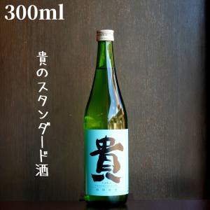 貴(たか) 特別純米60 300ml 日本酒 特別純米 shimamotosaketen
