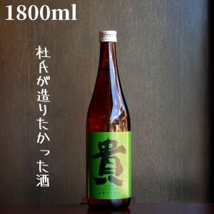 貴(たか) 濃醇辛口純米80 1800ml 日本酒 純米 shimamotosaketen