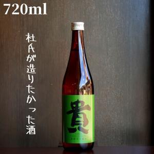 貴(たか) 濃醇辛口純米80 720ml 日本酒 純米 shimamotosaketen
