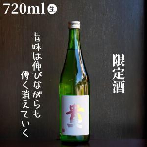 貴(たか) 純米吟醸 無濾過生原酒 720ml 日本酒 限定酒 shimamotosaketen