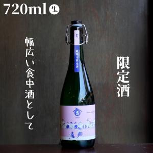 貴(たか) 2021 蔵開き限定酒 純米 生〓 生酒 720ml 日本酒 限定酒 shimamotosaketen