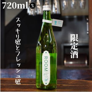 ROOM Green Breeze 西都の雫 生酒 720ml 日本酒 純米吟醸 限定 shimamotosaketen