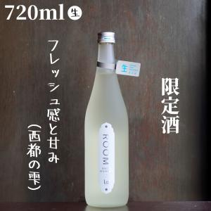 ROOM WHITE MOMENTおりがらみ(西都の雫) 生酒 720ml 日本酒 純米吟醸 限定 shimamotosaketen