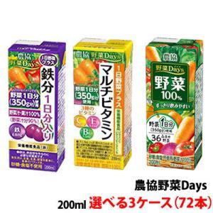 送料無料 農協野菜Days200ml 1日野菜プラス/野菜100%すっきり/鉄分 3種類から選べる3ケース(72本) shimamotoya