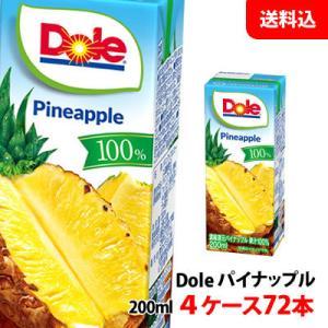 送料無料 Doleドール果汁100% パイナップル200ml 4ケース(72本)|shimamotoya