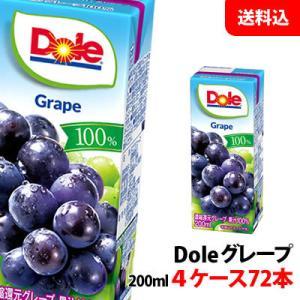 送料無料 Doleドール果汁100% グレープ200ml 4ケース(72本)|shimamotoya