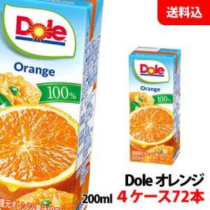 送料無料 Doleドール果汁100% オレンジ200ml 4ケース(72本)|shimamotoya