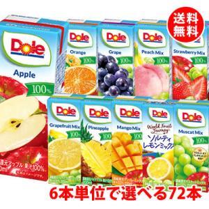 送料無料 Doleドール果汁100% 200ml 9種類から6本単位で選べる欲張りチョイス4ケース(72本)|shimamotoya
