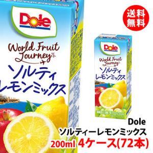 送料無料 Doleドール果汁100% チャージフルーツレモンミックス200ml 4ケース(72本)|shimamotoya