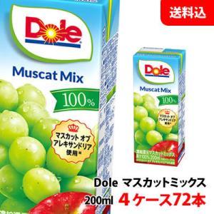 送料無料 Dole(ドール) 果汁100% マスカットミックス 200ml 4ケース(72本)|shimamotoya