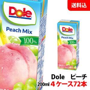 送料無料 Doleドール果汁100% ピーチミックス 200ml 4ケース(72本)|shimamotoya