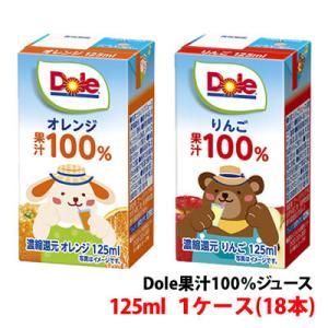 Dole(ドール) 果汁100%ジュース 125ml りんご・オレンジ から選べる 1ケース(18本)〜|shimamotoya