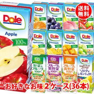 送料無料 Doleドール果汁100% おいしい珈琲200mlがケース単位で選べる2ケース(36本)